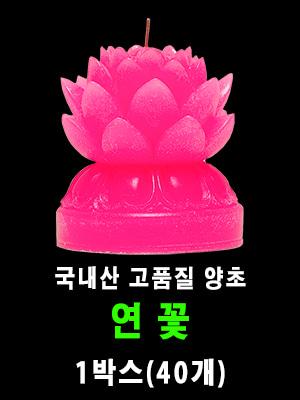 국내산 불교양초 기도초 법당 제사초 연꽃 양초 1박스