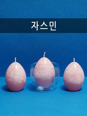 국내산 핸드 메이드 에그 캔들 자스민 1개