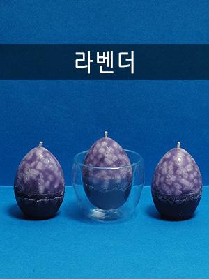 국내산 핸드 메이드 에그 캔들 라벤더 1개