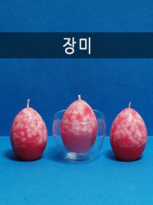 국내산 핸드 메이드 에그 캔들 장미 1개